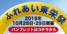 2016_side_toueisai_bana