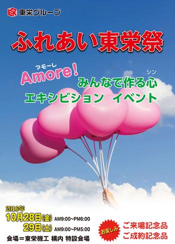 2016_toueisai