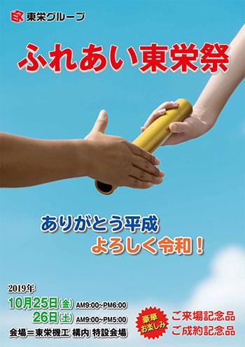 2019ふれあい東栄祭
