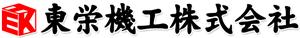東栄機工株式会社|茨城鹿島|