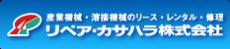リペア・カサハラ株式会社