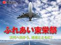 2015_ふれあい東栄祭