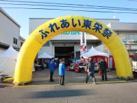 2015ふれあい東栄祭