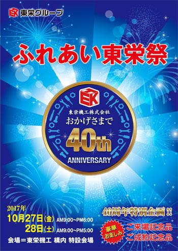 2017ふれあい東栄祭
