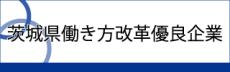 茨城県働き方改革優良企業